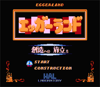 Egger Land: Souzou e no Tabidachi - Screenshot - Game Title