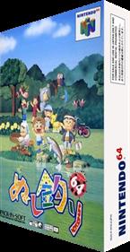 Nushi Tsuri 64 - Box - 3D
