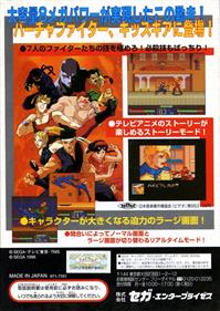 Virtua Fighter Animation - Box - Back
