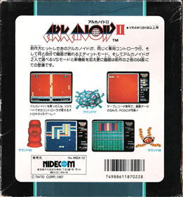 Arkanoid II: Revenge of Doh - Box - Back
