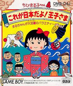 Chibi Maruko-chan 4: Korega Nihon Dayo Ouji Sama