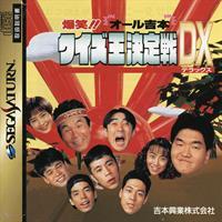 Bakushou!! All Yoshimoto Quiz Ou Ketteisen DX