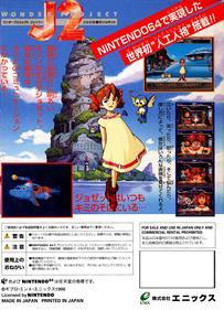 Wonder Project J2: Koruro no Mori no Jozet - Box - Back