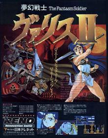 Valis: The Fantasm Soldier II - Advertisement Flyer - Front