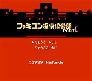 Famicom Tantei Club Part II: Ushiro ni Tatsu Shoujo - Kouhen - Screenshot - Game Title
