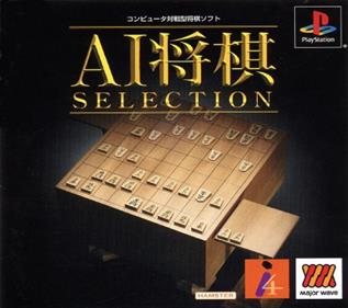 AI Shougi Selection