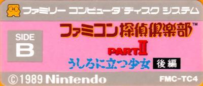 Famicom Tantei Club Part II: Ushiro ni Tatsu Shoujo - Kouhen - Cart - Back
