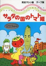 Salada no kuni no Tomato-hime