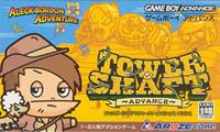 Aleck Bordon Adventure: Tower and Shaft Advance