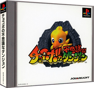 Chocobo no Fushigi na Dungeon - Box - 3D