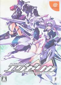 Trigger Heart Exelica - Box - Front