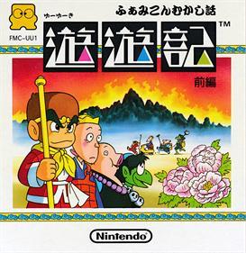 Famicom Mukashibanashi: Yuuyuuki - Zenpen