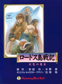 Lodoss-Tō Senki: Fukujinzuke