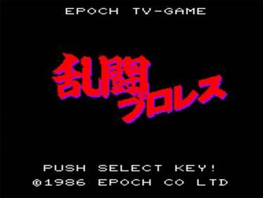 Rantou Puroresu - Screenshot - Game Title