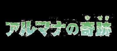 Arumana no Kiseki - Clear Logo