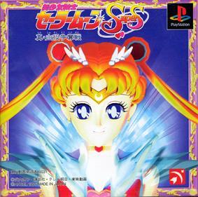 Bishoujo Senshi Sailor Moon Super S: Shin Shuyaku Soudatsusen