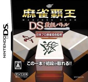 Mahjong Haoh DS: Dankyuu Battle