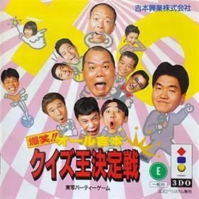 Bakushou!! All Yoshimoto Quiz-Ou Ketteisen