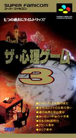 The Shinri Game 3