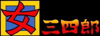 Onna Sanshirou: Typhoon Gal - Clear Logo