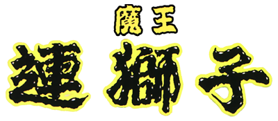 Mystical Fighter - Clear Logo