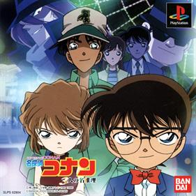 Meitantei Conan: 3 Nin no Meisuiri