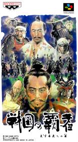 Sengoku no Hasha: Tenkafubu e no Michi