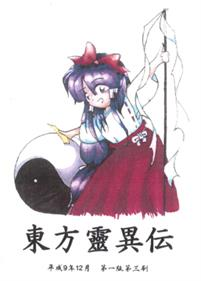 Touhou 01: The Highly Responsive to Prayers - Box - Front