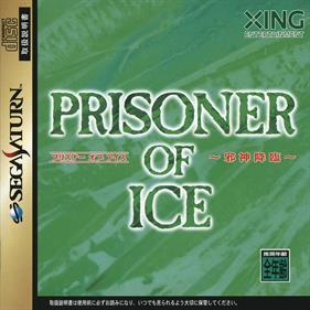 Prisoner of Ice: Jashin Kourin
