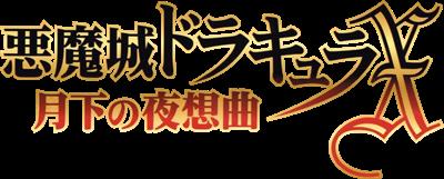Akumajou Dracula X: Gekka no Yasoukyoku - Clear Logo