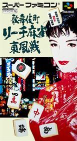 Kabuki Chou Reach Mahjong