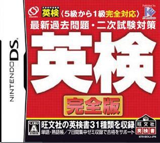5-Kyuu kara 1-Kyuu Kanzen Taiou: Saishin Kako Mondai: 2-Ji Shiken Taisaku: Eiken Kanzenban