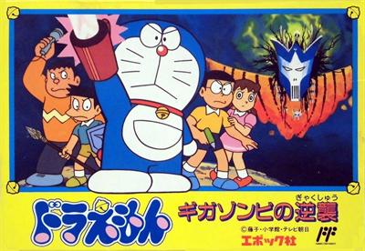 Doraemon: Giga Zombie no Gyakushuu