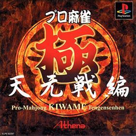 Pro Mahjong Kiwame Tengensenhen