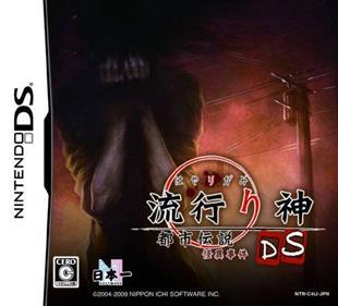 Hayarigami DS: Toshidensetsu Kaii Jiken