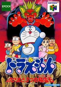 Doraemon: Nobita to Mittsu no Seireisek