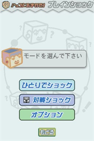 Akko ni Omakase!: Brain Shock - Screenshot - Game Title