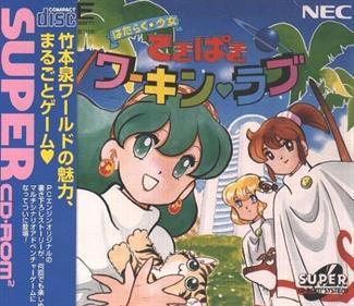 Hataraku Shoujo: Tekipaki Working Love