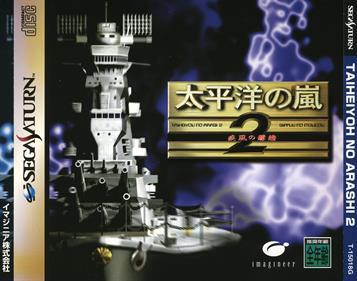 Taiheiyou no Arashi 2: Shippuu no Moudou