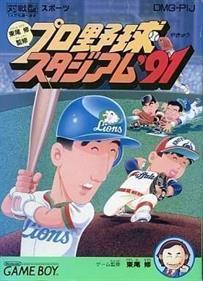 Higashio Osamu Kanshuu Pro Yakyuu Stadium '91