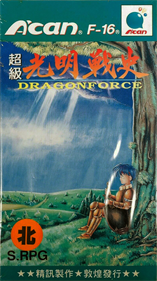 Super Light Saga: Dragon Force