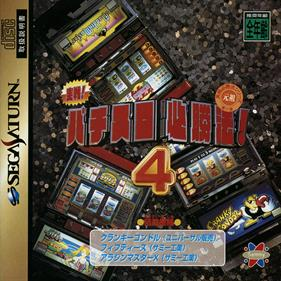 Jissen Pachi-Slot Hisshouhou! 4