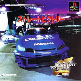 GT Straight Victory: Hoshino Kazuyoshi e no Chousen