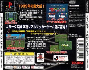 J. League Soccer - Jikkyou Survival League  - Box - Back
