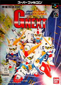 SD Gundam G Next