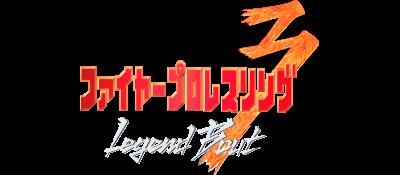 Fire Pro Wrestling 3: Legend Bout - Clear Logo