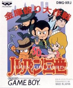 SD Lupin Sansei: Kinko Yaburi Daisakusen