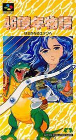 46 Okunen Monogatari - Harukanaru Eden he