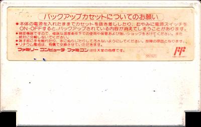 Battle Stadium: Senbatsu Pro Yakyuu - Cart - Back