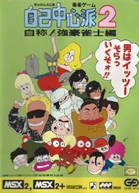 Gambler Jiko Chuushinha 2: Jishou! Kyougou Janshi Hen